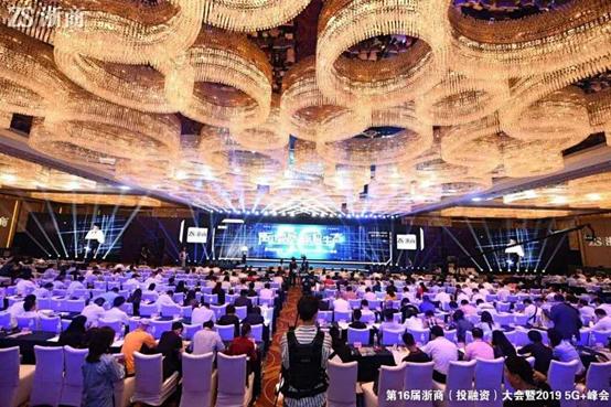 第16届浙商(投融资)大会暨2019 5G+峰会