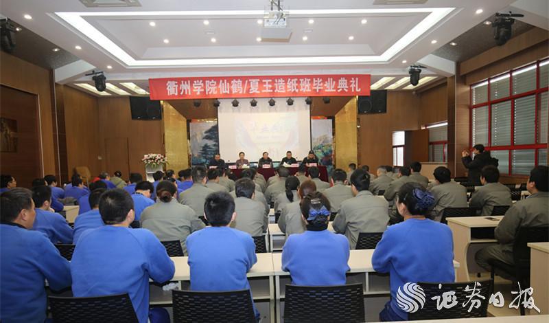 衢州学院仙鹤/夏王造纸班毕业典礼