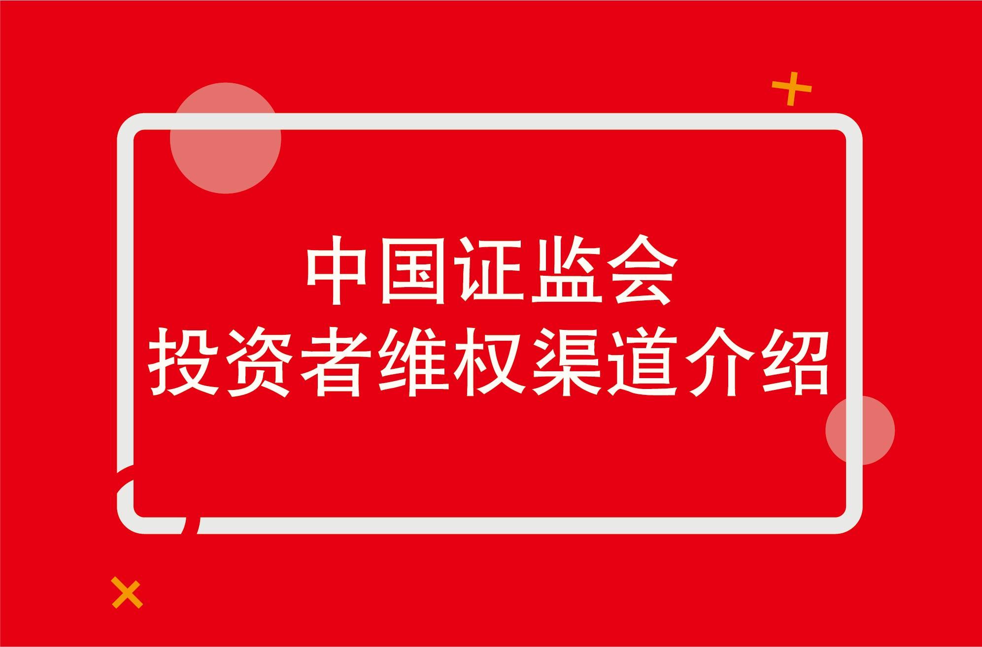 投资者维权-02.jpg